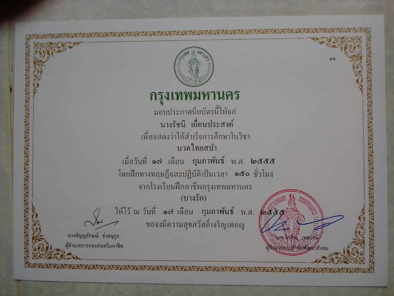 Ratchanee Foot massage Certificate